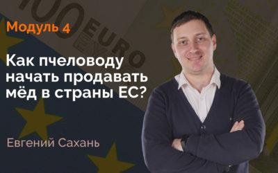 Бесплатный урок «Первые шаги для начала экспорта меда в Евросоюз»